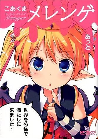 こあくまメレンゲ (MFコミックス アライブシリーズ)