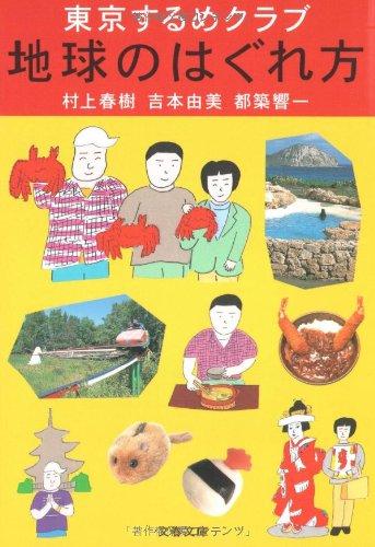 東京するめクラブ 地球のはぐれ方 (文春文庫)