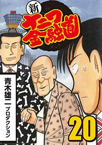 新ナニワ金融道 第01-20巻 [Shin Naniwa Kinyuudou vol 01-20]