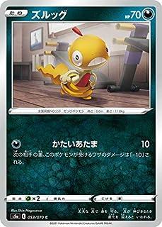 ポケモンカードゲーム S5a 053/070 ズルッグ 悪 (C コモン) 強化拡張パック 双璧のファイター