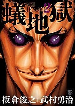 蟻地獄 2 | 板倉俊之, 武村勇治 | マンガ | Kindleストア | Amazon