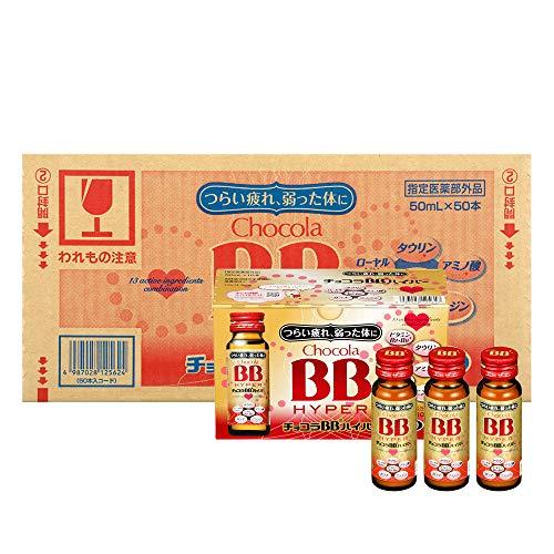 【ケース販売】チョコラBB ハイパー 50mL×50本 [指定医薬部外品]