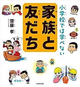 [齋藤 孝]の小学校では学べない 家族と友だち