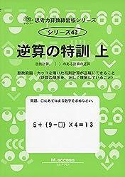 逆算の特訓 上 四則計算、()のある計算の逆算 (思考力算数練習張シリーズ 43)