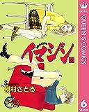 イマジン 6 (クイーンズコミックスDIGITAL)
