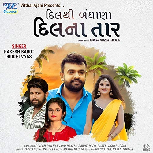 Rakesh Barot & Riddhi Vyas