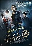 ナイト・ガーディアンズ[DVD]