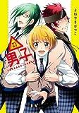 △男子 (マッグガーデンコミック uvuシリーズ)
