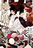 暁の闇 4 (ブレイドコミックス)