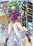 超可動ガールズ : 2 (アクションコミックス)