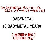 【10 BABYMETAL ポストカード&B2カレンダーポスター丸めて付】 BABYMETAL 10 BABYMETAL YEARS 【 初回限定盤C 】(CD+Blu-ray)