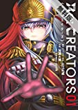 Re:CREATORS(1)【期間限定 無料お試し版】 (サンデーGXコミックス)