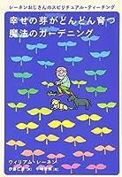 幸せの芽がどんどん育つ魔法のガーデニング レーネンおじさんのスピリチュアル・ティーチング (超★スピ 12)