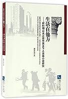 生活在他方——新时期以来江苏作家乡下人进城小说研究