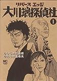 リバースエッジ大川端探偵社 1巻 (ニチブンコミックス)
