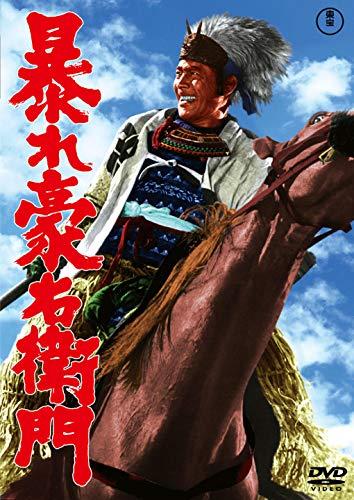 Mifune Toshirou - Abare Gouemon [Edizione: Giappone] [Italia] [DVD]