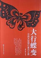 大行蝶变:中国大型商业银行复兴之路