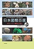 日本菌類百選:きのこ・カビ・酵母と日本人