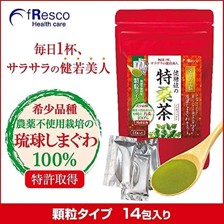 フレームワーク設計赤面琉球しまぐわ 健糖値の特桑茶 顆粒タイプ 14包