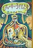 びんの中の子どもたち (子どもの文学 (59))