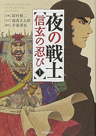 夜の戦士~信玄の忍び~ 1 (SPコミックス)