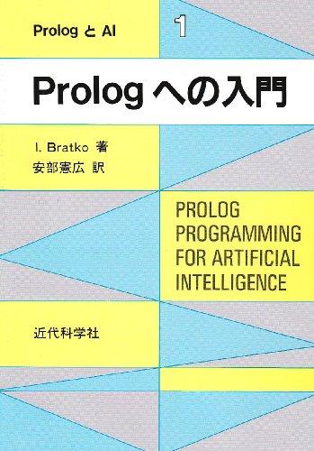 Prologへの入門 (PrologとAI)