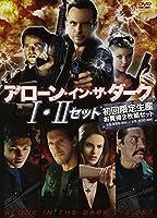 アローン・イン・ザ・ダーク I&II セット [DVD]