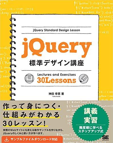 jQuery標準デザイン講座