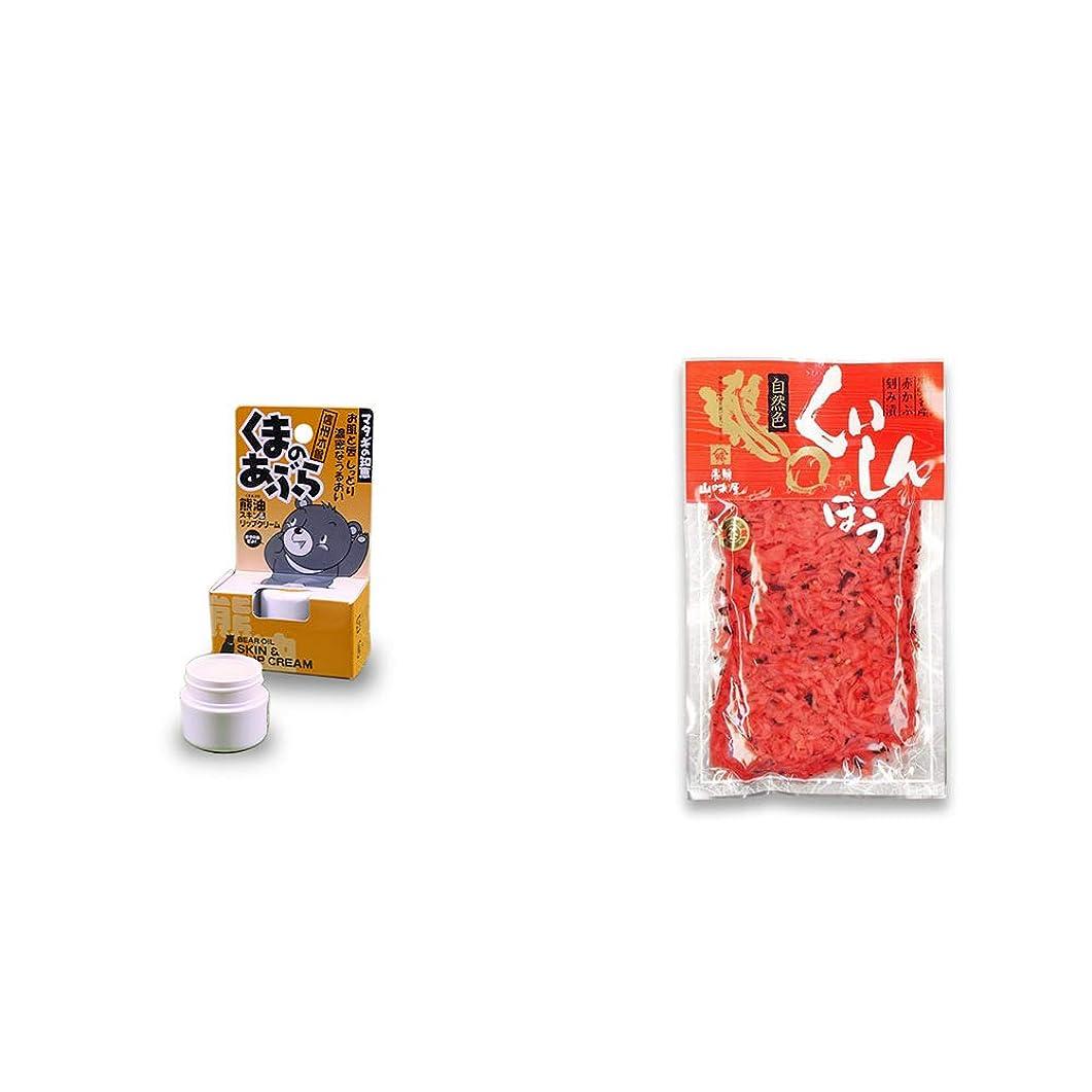 話す賭け吸収剤[2点セット] 信州木曽 くまのあぶら 熊油スキン&リップクリーム(9g)?飛騨山味屋 くいしんぼう【大】(260g) [赤かぶ刻み漬け]