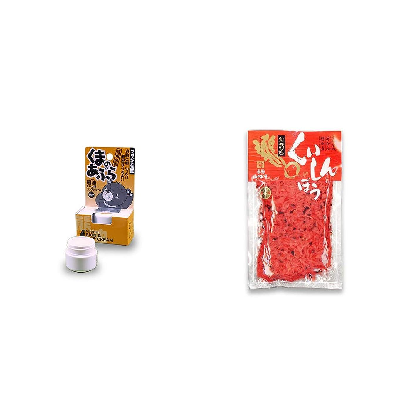 ホテル静的肺[2点セット] 信州木曽 くまのあぶら 熊油スキン&リップクリーム(9g)?飛騨山味屋 くいしんぼう【大】(260g) [赤かぶ刻み漬け]