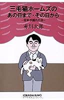 三毛猫ホームズのあの日まで・その日から─日本が揺れた日 (光文社文庫)