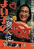 よい子の殺人犯 [DVD] image