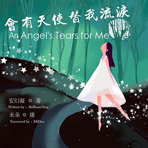 会有天使替我流泪 - 會有天使替我流淚 [An Angel's Tears for Me] audiobook cover art
