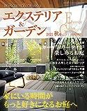 エクステリア&ガーデン (2021年秋号