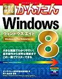 今すぐ使えるかんたん Windows 8