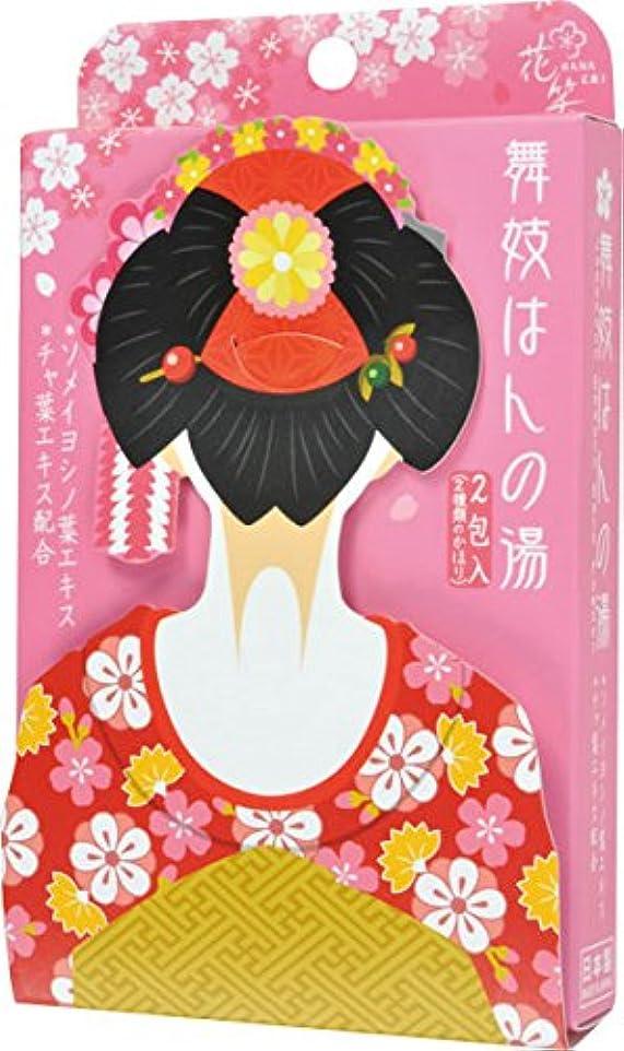 自伝批判的に真剣に舞妓はんの湯 桜/抹茶