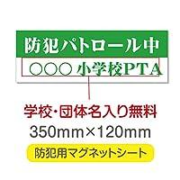【防犯パトロール中】W350mm×H120mm 車 トラック 営業車 車用 社名 店舗名 ロゴ マグネットステッカー(Magnet-sheet-060)