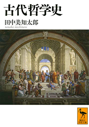 古代哲学史 (講談社学術文庫)の詳細を見る