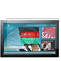 2枚 Sukix ブルーライトカット フィルム 、 LG LG M3704 / LG M3704CC / M3704CCBA 37インチ ディスプレイ モニター 向けの 液晶保護フィルム ブルーライトカットフィルム シート シール 保護フィルム(非 ガラスフィルム 強化ガラス ガラス ) 修繕版