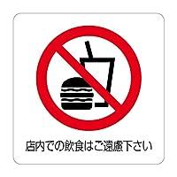店内での飲食はご遠慮下さい 高耐候性ステッカー 150X150mm