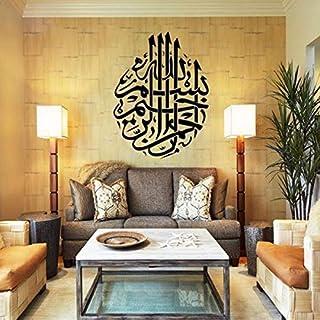 ملصقات حائط إسلامي إسلامي إسلامي فن ملصق قابل للإزالة من الفينيل بالخط العربي البسم القرآن