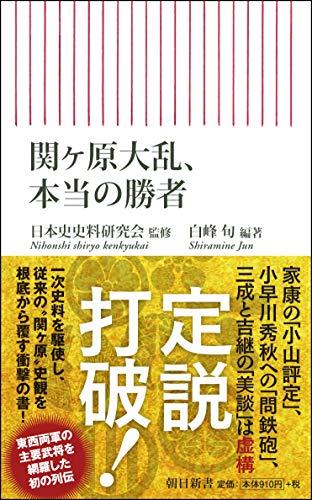 関ヶ原大乱、本当の勝者 (朝日新書)