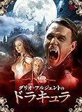 ダリオ・アルジェントのドラキュラ[DVD]
