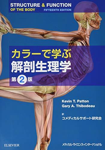 カラーで学ぶ解剖生理学 第2版の詳細を見る