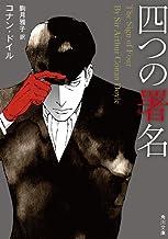表紙: 四つの署名 新訳版 シャーロック・ホームズ (角川文庫) | アーサー・コナン・ドイル