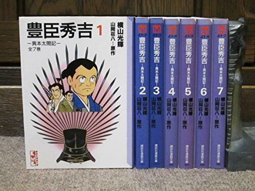 豊臣秀吉 異本太閤記 コミック 1-7巻セット (講談社漫画文庫)