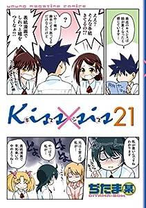 Kiss×sis 21巻 表紙画像