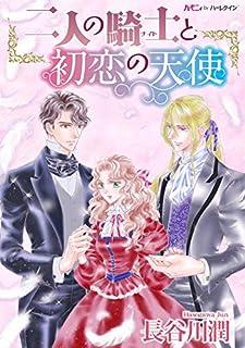 二人の騎士と初恋の天使【分冊版】2巻 (ハーモニィ by ハーレクイン)...