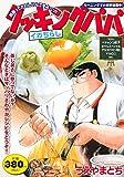 クッキングパパ イカちらし (講談社プラチナコミックス)