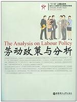 劳动政策与分析